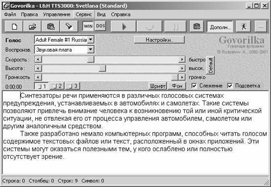 программа синтезатор речи - фото 8